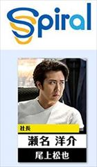 「半沢直樹2020」キャスト登場人物、瀬名社長(尾上松也)