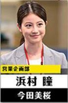 「半沢直樹2020」キャスト登場人物、浜村瞳(今田美桜)