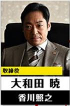 「半沢直樹2020」キャスト登場人物、大和田(香川照之)