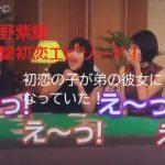 平野紫耀の衝撃初恋エピソード!初恋の相手(幼馴染)は、弟の彼女になっていた!