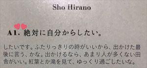 平野紫耀「告白は二人っきりのときに自分から」