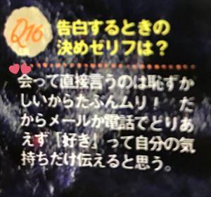 平野紫耀「告白はメールか電話で」