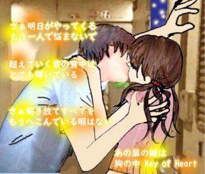 キンプリ歌詞小説Key of Heart平野紫耀壁ドン