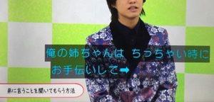 髙橋海人、姉にお菓子を買ってもらって懐いていた