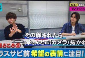 キンプリCDTVライブKey of Heart岸くんの表情に注目