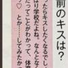 【本当にあったエピソード⑳】平野紫耀の恋のライバルは永瀬廉?付き合ったその日にキスしたい