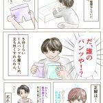 永瀬廉Radio Garden「庭ラジ」9月24日 キンプリメンバーのパンツエピソード