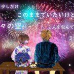 キンプリ妄想歌詞小説「koi-wazurai」アフターストーリー②~別々の空~もう少しだけこのままでいたいけど