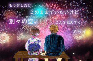 キンプリイラスト平野紫耀花火を見るカップルの後ろ姿