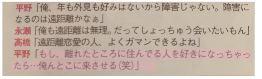 平野紫耀「遠距離恋愛は無理」