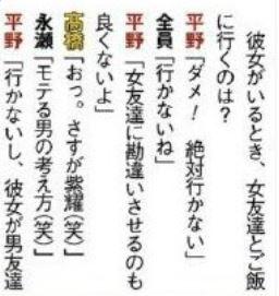 平野紫耀女友達とご飯行かない、彼女が男友達とご飯はダメ