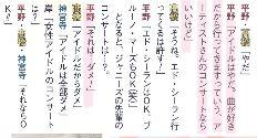 平野紫耀「彼女はアイドルのコンサートに行っちゃだめ」