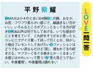 平野紫耀「お腹、お尻ふわふわでいろんなところがプニっとしてるのが好き」