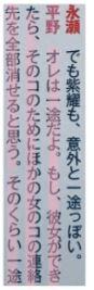 平野紫耀「彼女のためなら女の子の連絡先消去できる」