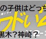 【考察検証!】犯人の子供はどっち?神崎?黒木?「キワドい2人-K2-」父親の神崎賢造(椎名桔平)との関係は?