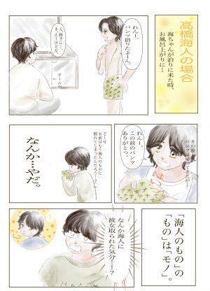 キンプリイラストお絵描きパンツエピソード髙橋海人