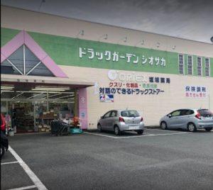 富士川シオサカ薬局