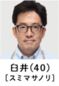 「姉ちゃんの恋人」キャスト登場人物臼井さん