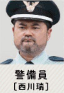 「姉ちゃんの恋人」キャスト登場人物警備員さん