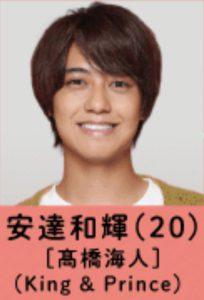 「姉ちゃんの恋人」キャスト登場人物長男安達和輝髙橋海人