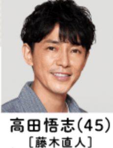 「姉ちゃんの恋人」キャスト登場人物藤木直人