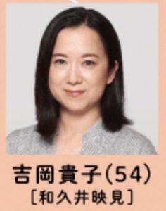 姉ちゃんの恋人キャスト登場人物和久井映見