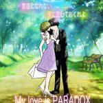 キンプリ妄想歌詞小説「LOVE PARADOX」素直になれない僕に恋しておくれよ