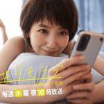 「リモラブ」で美々先生(波瑠)の恋のお相手・檸檬さんは誰!?男性キャスト登場人物を、食べ物のあだ名とともにまとめて紹介!