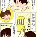 永瀬廉Radio Garden「庭ラジ」11月19日  キンプリあるある& winter Love Story 初解禁!