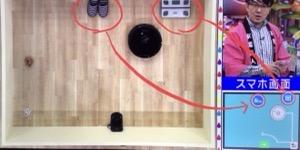 アメトーク2020年家電芸人掃除機カメラ付き自動お掃除ロボット
