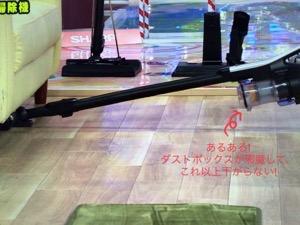 アメトーク2020年家電芸人スティック型掃除機