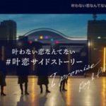 キンプリ「I promise」叶恋ストーリーの意味を解説! MVストーリーバージョン公開!