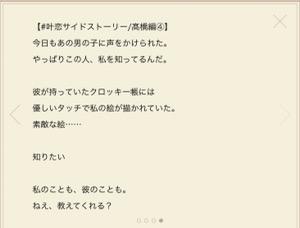 キンプリI promise 叶恋ストーリー小説
