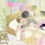 キンプリ妄想歌詞小説「生活(仮)」②~寄り添って眠ろう~ _