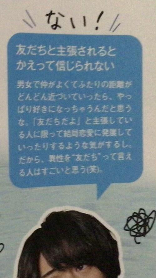 キンプリ恋愛観髙橋海人男女の友情は成立する?