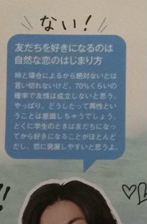 キンプリ恋愛観神宮寺勇太男女の友情は成立する?