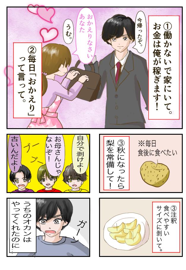 キンプリイラスト永瀬恋結婚観梨のエピソード
