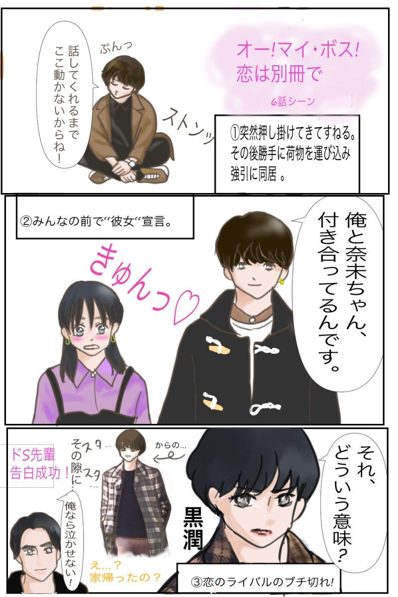 ボス恋玉森裕太イラスト