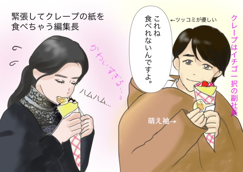 ボス恋菜々緒ユースケサンタマリアイラスト