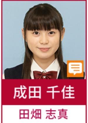 青のSP生徒役田畑志真