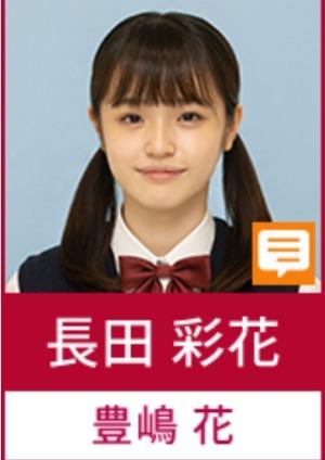 青のSP生徒役豊嶋花