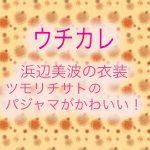 「ウチの娘は彼氏ができない(ウチカレ)」浜辺美波の衣装ツモリチサトのパジャマがかわいい!