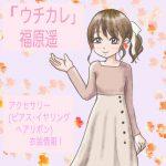 「ウチの娘は彼氏ができない(ウチカレ)」福原遥アクセサリー(ピアス・イヤリング)の衣装をまとめてチェック!