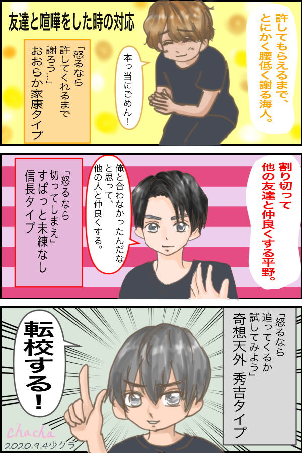 キンプリイラスト平野紫耀、永瀬廉、髙橋海人、少クラ友達と喧嘩したときの仲直りの方法