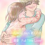 【完結】海ちゃんスピンオフ作品「 Full Time Lover 」④