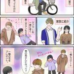 彼氏ができたらやりたい10のこと「ボス恋」9話ぱぱっとネタバレ!