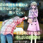 【SMAP × King & Prince】歌詞小説「君と僕の6ヶ月」2話〜同じならば惹かれない〜