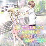 【SMAP × King & Prince】歌詞小説「君と僕の6ヶ月」 4話「ススメ!」 (SMAP「オレンジ」恋愛三部作)〜夢はここにないから立ち止まらずにススメ!〜