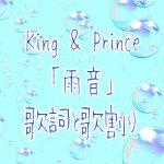 昔の恋人を懐かしく思い出す切ない曲 キンプリ「雨音」歌詞と歌割り、タイトルと歌詞の意味(King&Prince「MAGIC TOUCH/Beating Hearts」カップリング曲)