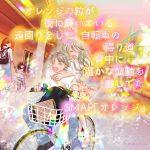【SMAP × King & Prince】歌詞小説「君と僕の6ヶ月」 5話「泣いてごらん」 (SMAP「オレンジ」恋愛三部作)〜ここにいるよ、君のためにいつだって〜